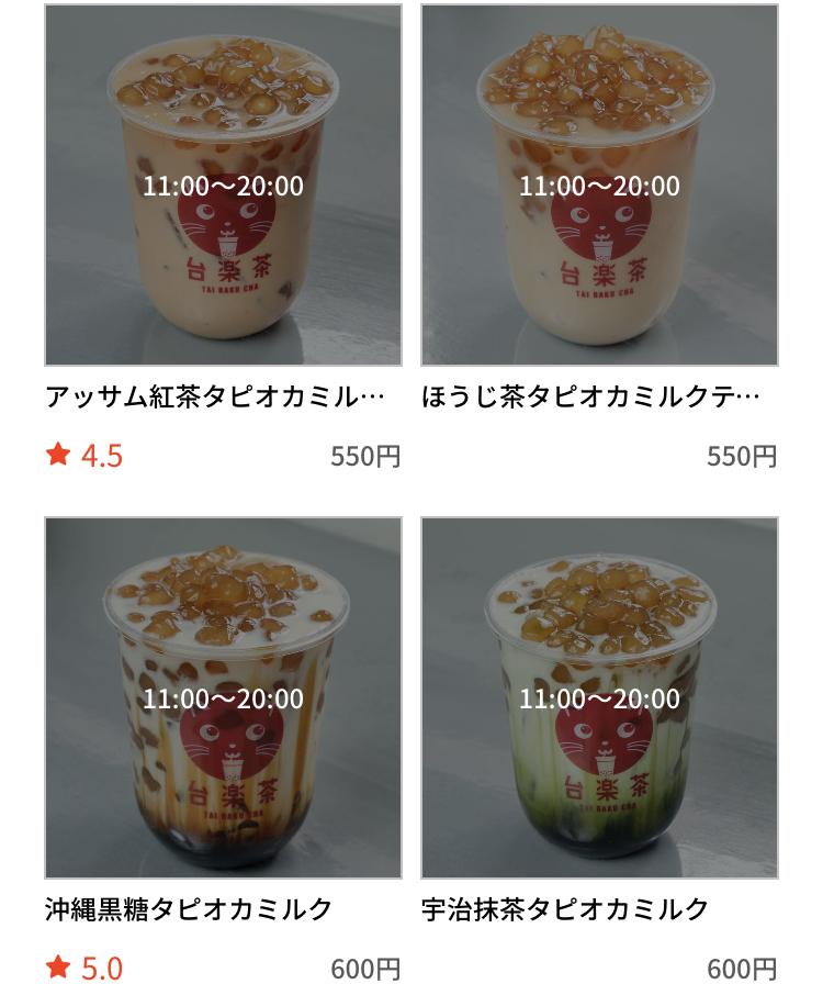 テイクアウトアプリメニューのオススメ店 台楽茶 タイラクチャ