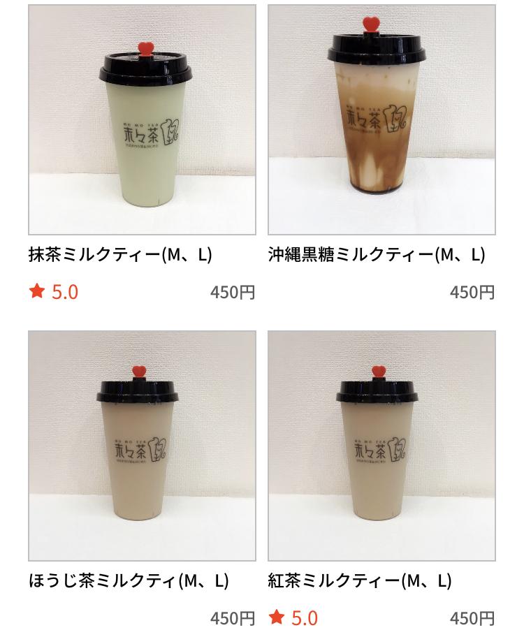 テイクアウトアプリメニューのオススメ店 末々茶 momotea モモティー
