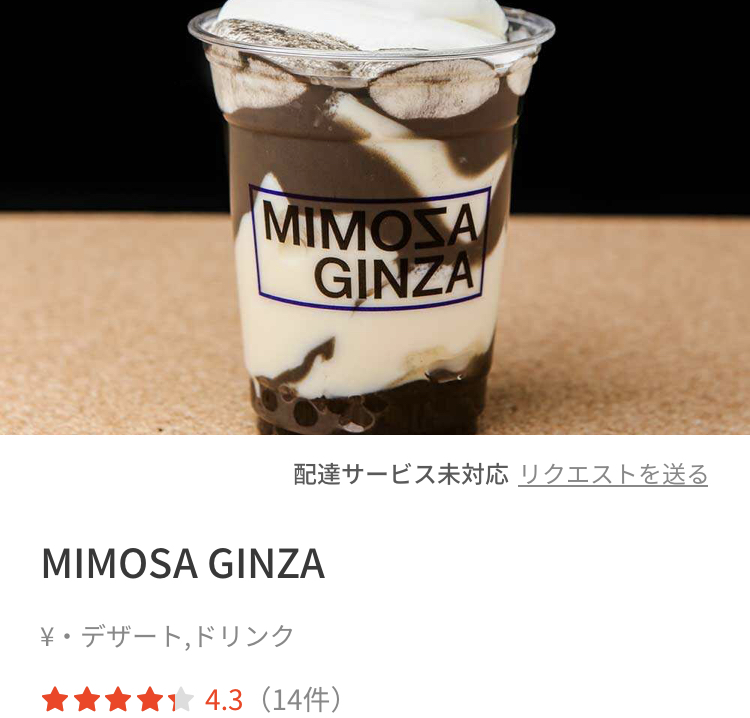テイクアウトアプリメニューのオススメ店 mimozaginza ミモザ銀座