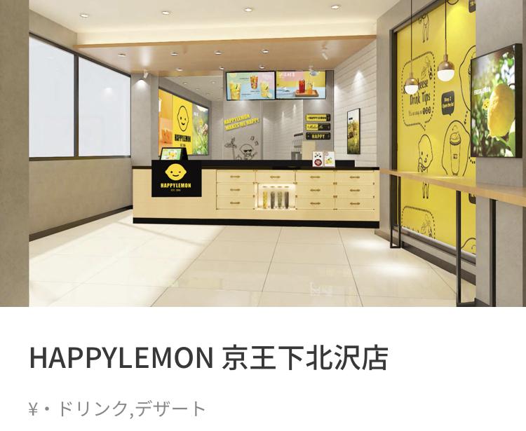 テイクアウトアプリメニューのオススメ店 ハッピーレモン