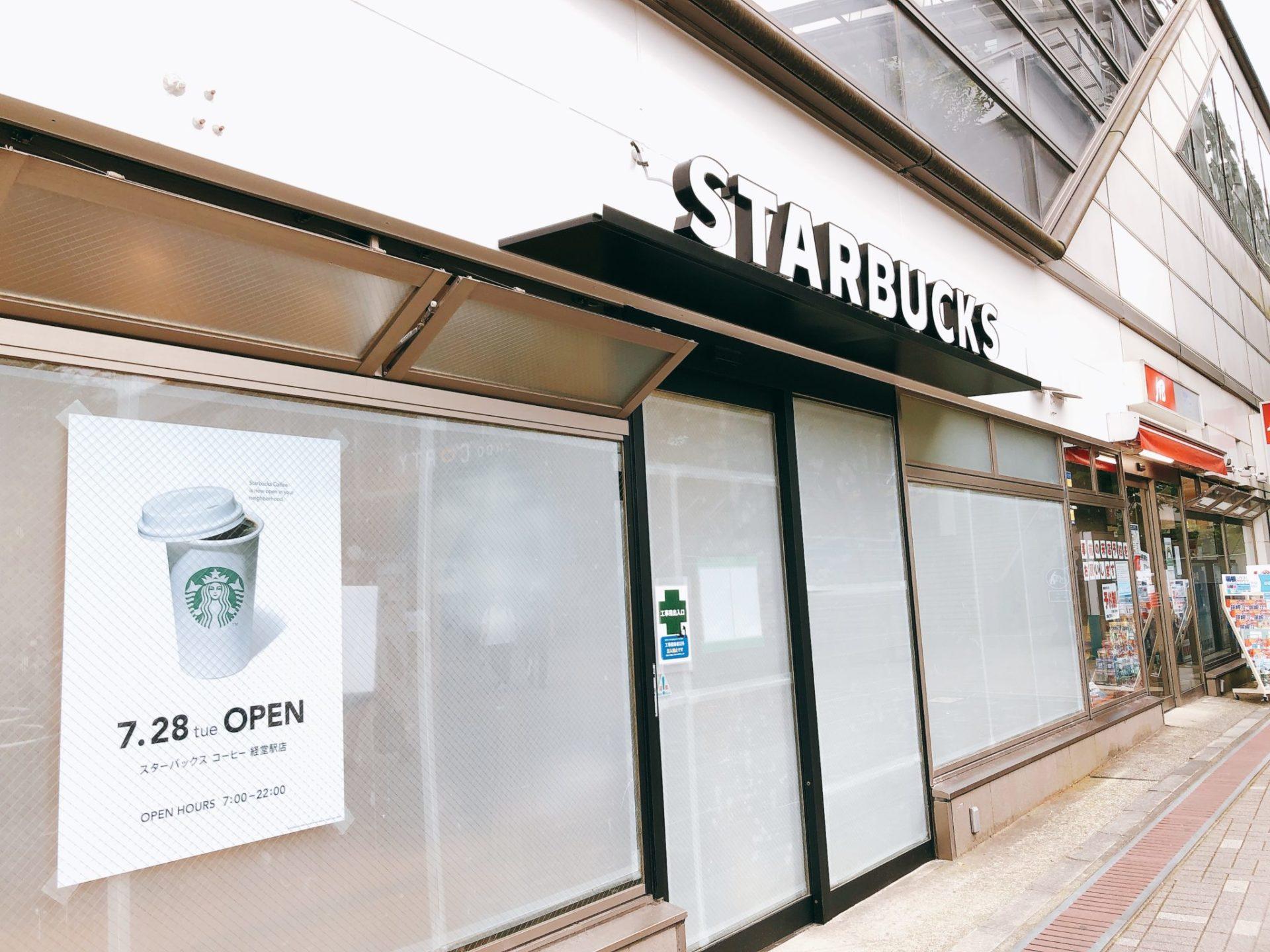 スタバ経堂駅店の外観