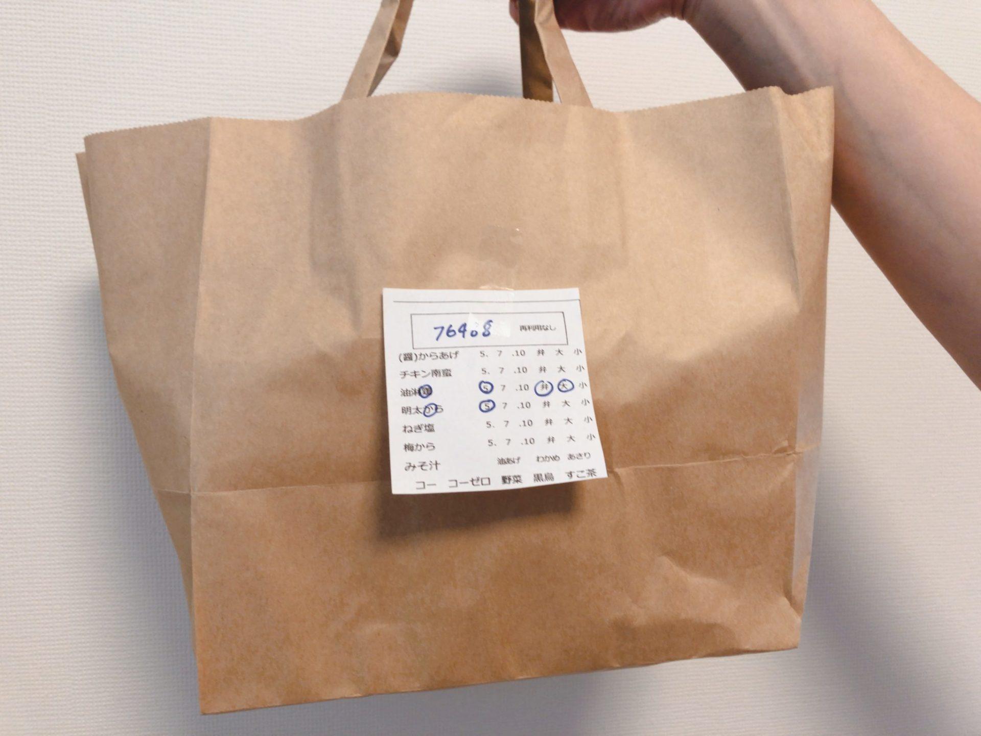 東京からあげ専門店 あげたてをデリバリーの紙袋