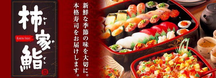 柿家鮨(かきやずし)のイメージ