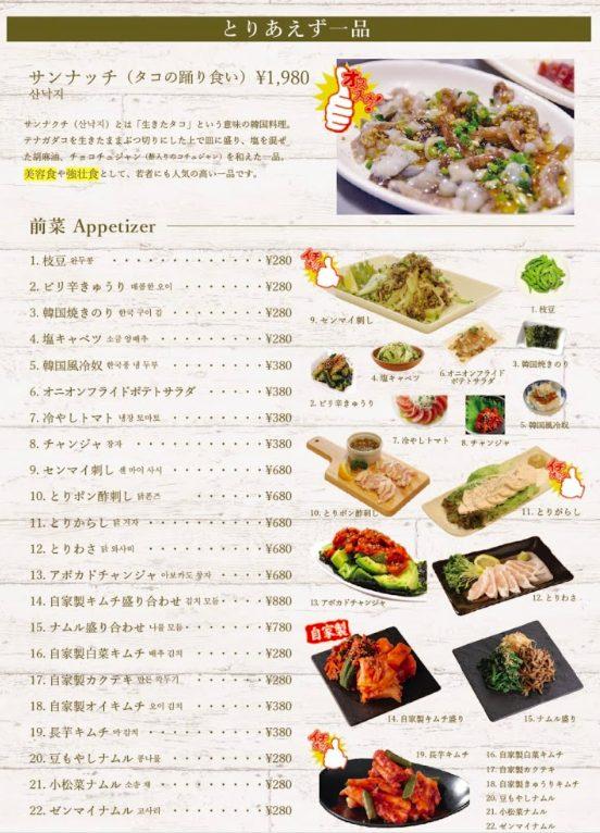 チキンアンドトマト上野店のメニュー 一品料理