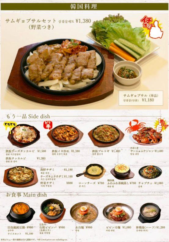 チキン アンド トマト ダイニング 上野店のメニュー 韓国料理