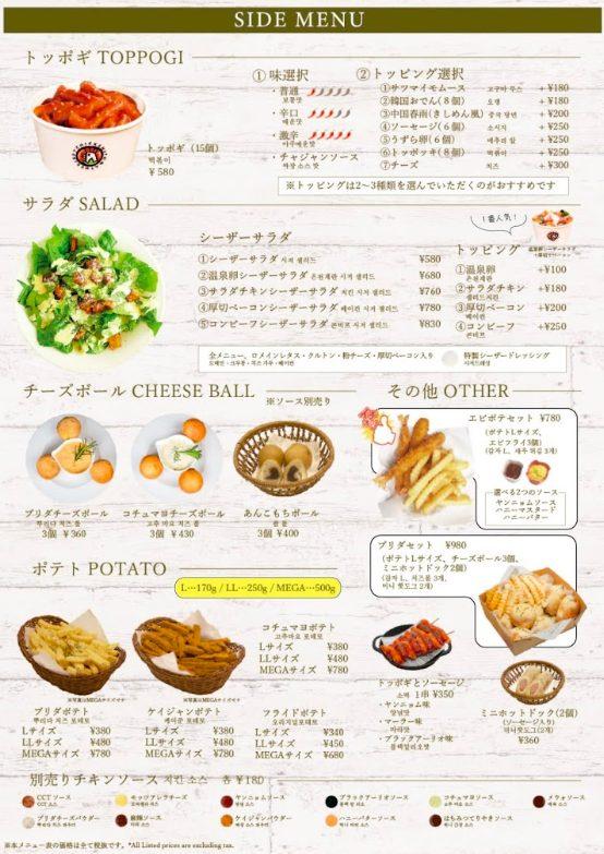 チキンアンドトマト上野店のメニュー サイドメニュー