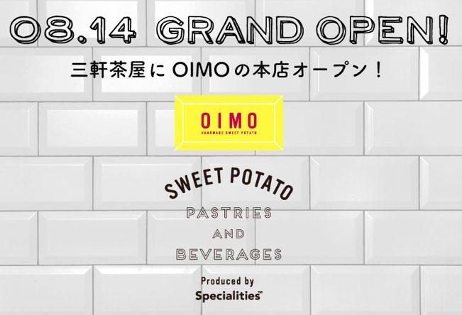 おいも(OIMO)が三軒茶屋に8月14日オープン