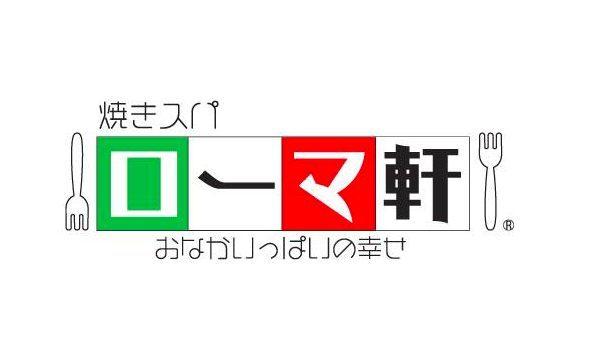 ローマ軒 神宮前COMICHI店が原宿に9月11日オープン予定