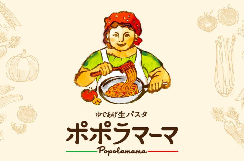 ポポラマーマのデリバリー【1番お得な割引クーポン】