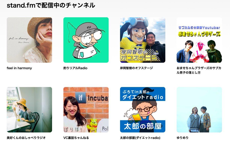 stand.fm(スタンドエフエム)で配信中のおすすめチャンネル
