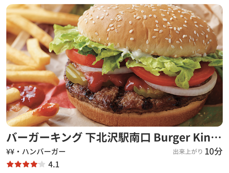 バーガーキング デリバリーが1,000円OFF