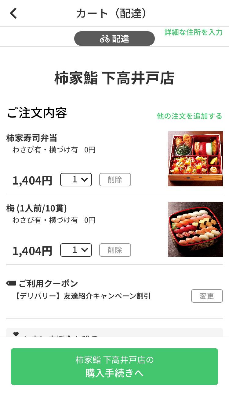 柿家鮨(かきやずし)の割引クーポン