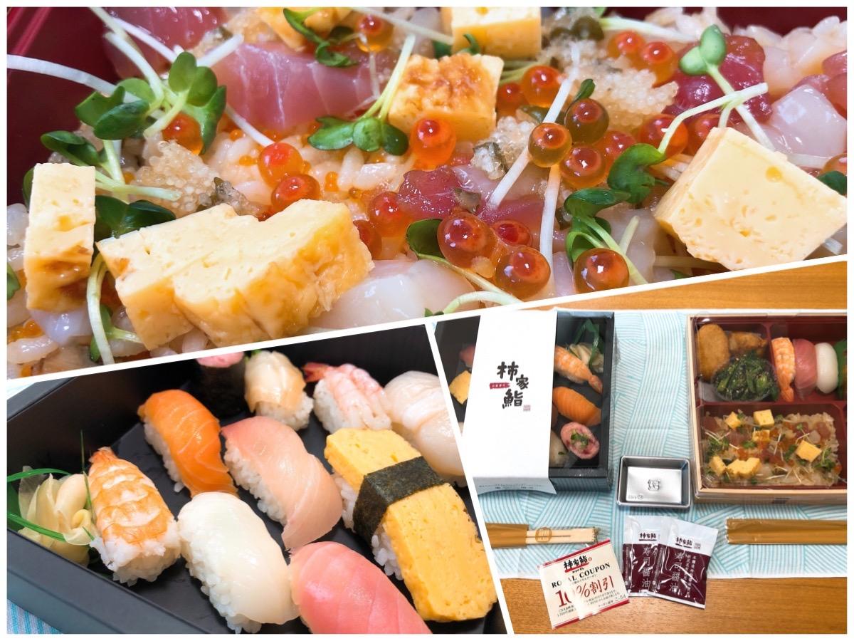 柿家鮨のデリバリーはちらし寿司が美味しい!