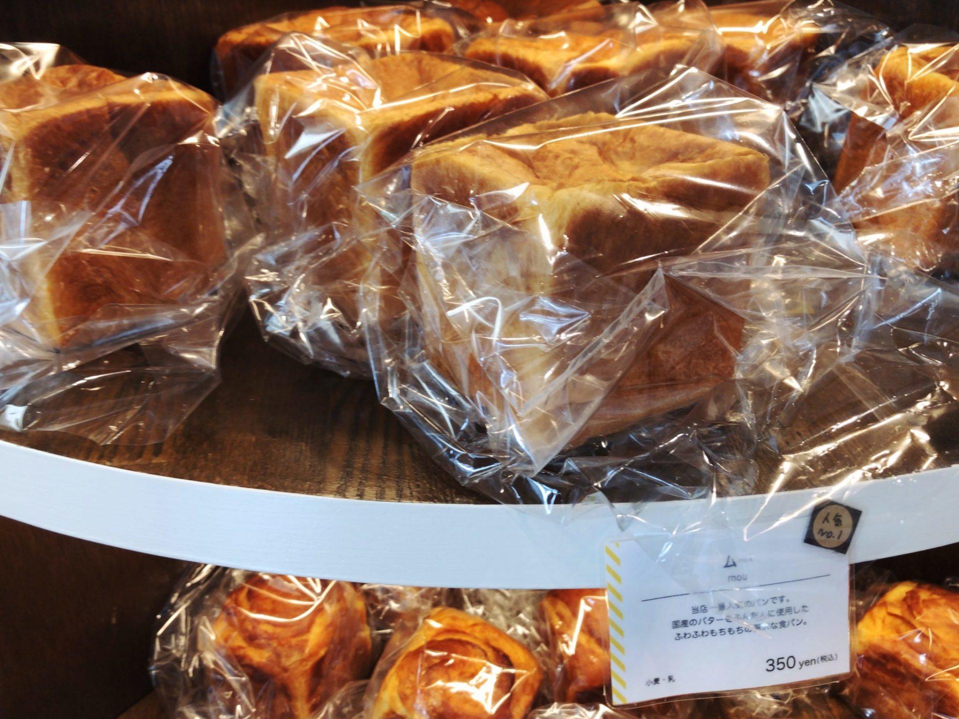 パンとエスプレッソとまと合わせミヤシタパーク(MIYASHITA PARK)のムー