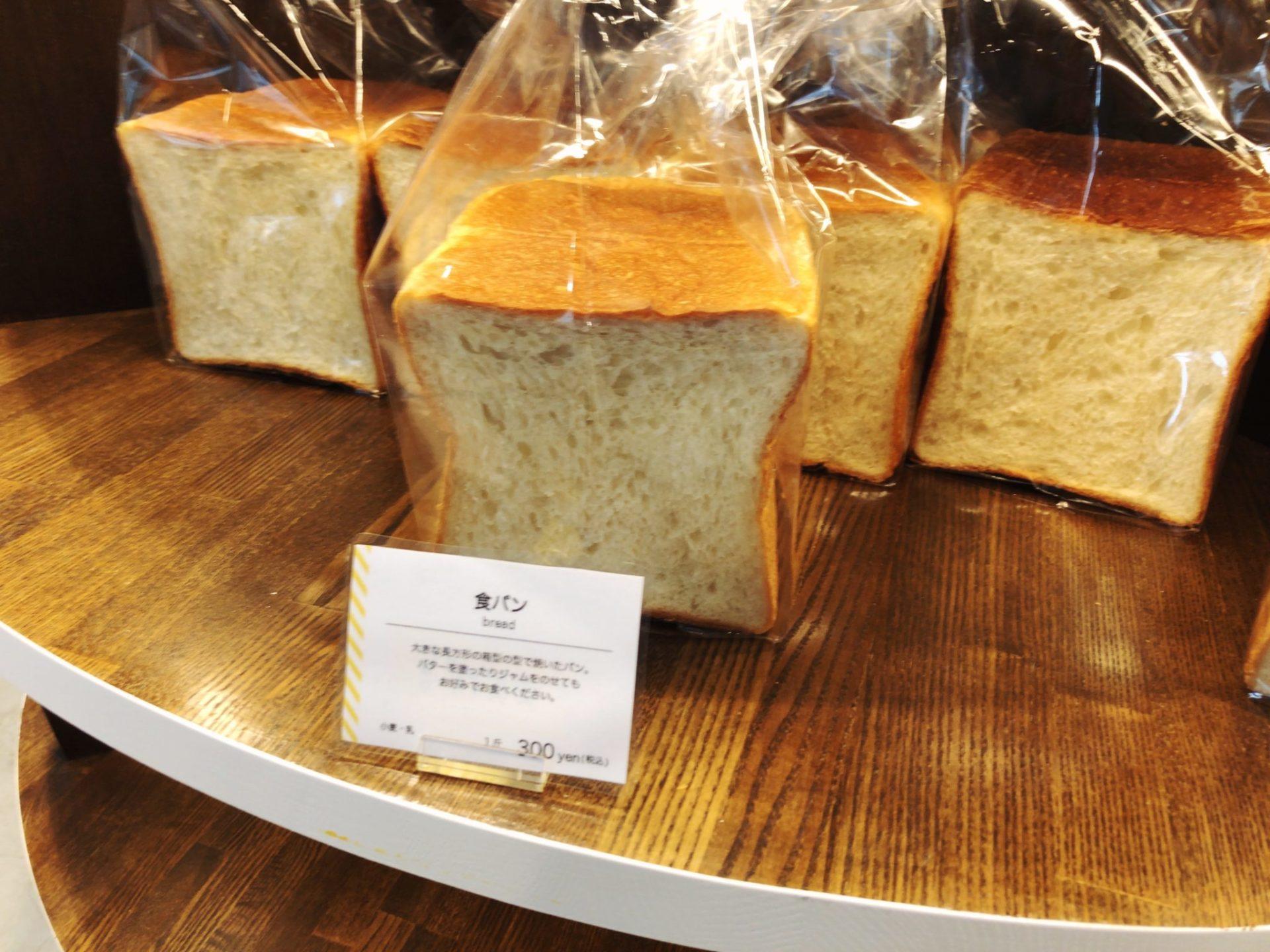 パンとエスプレッソとまちあわせの食パン