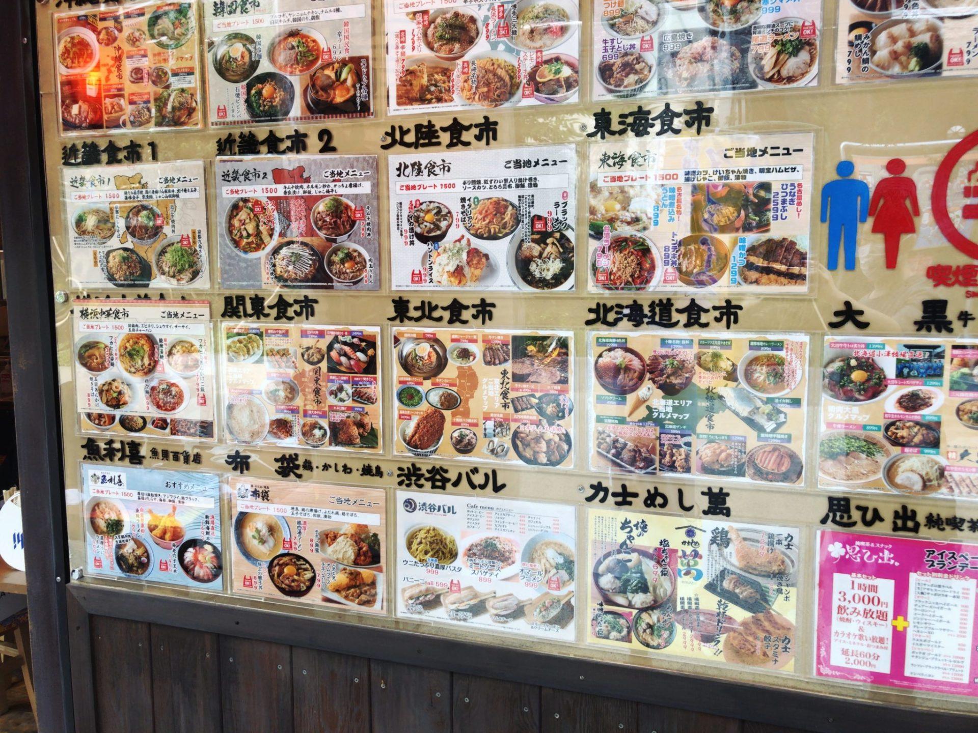 渋谷横丁のメニュー