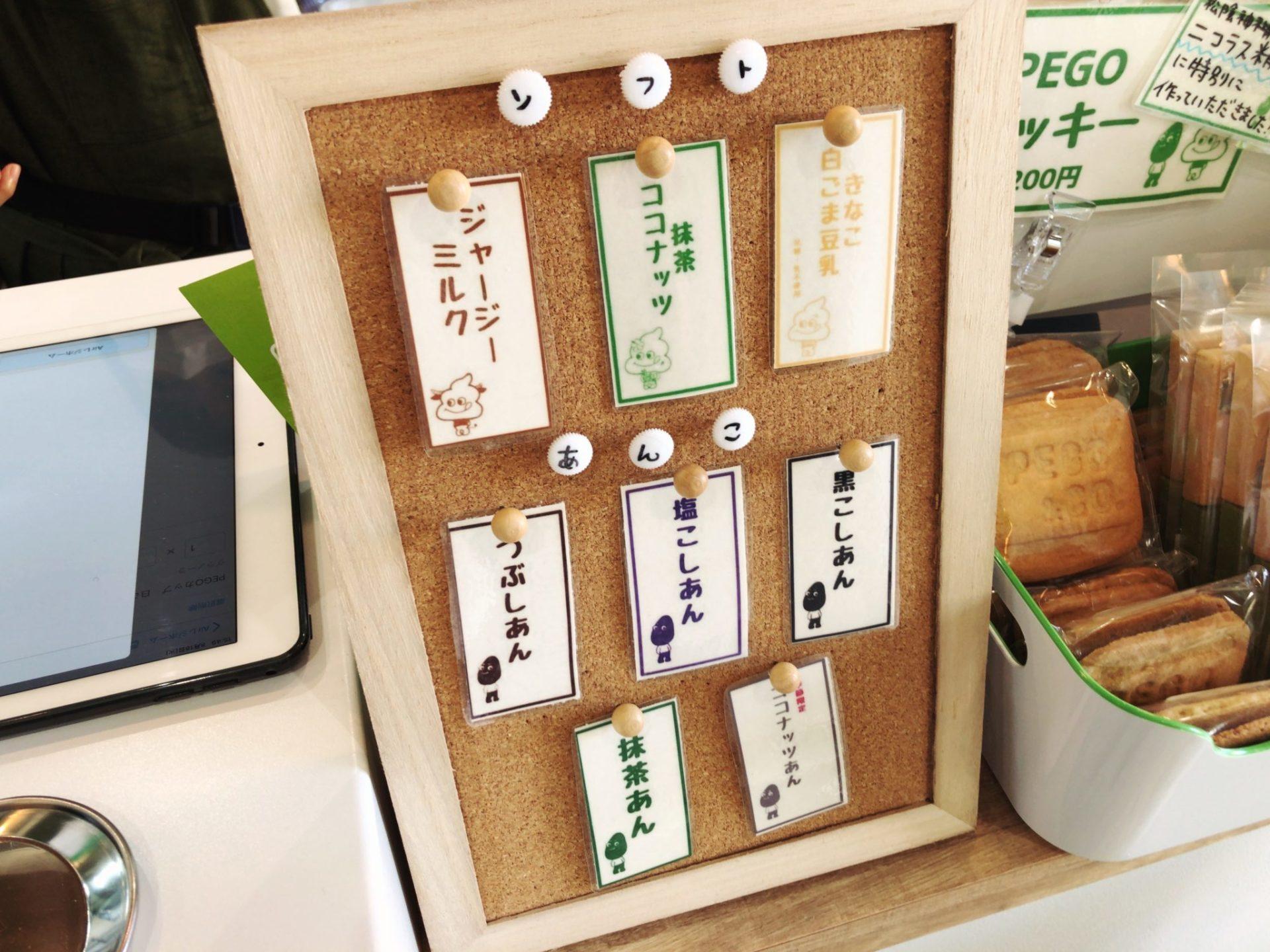 PEGO&CO.(ぺごあんこ)世田谷店のあんこ