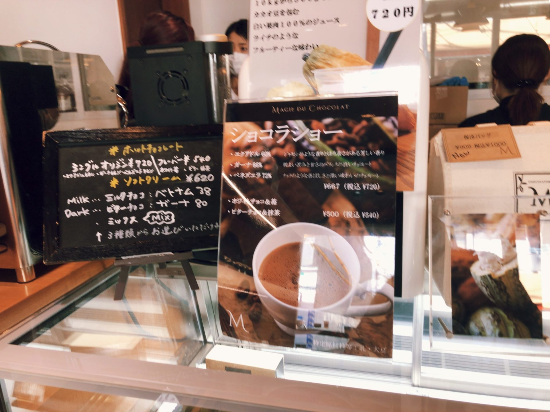 マジドゥショコラ自由が丘本店のソフトクリームメニュー