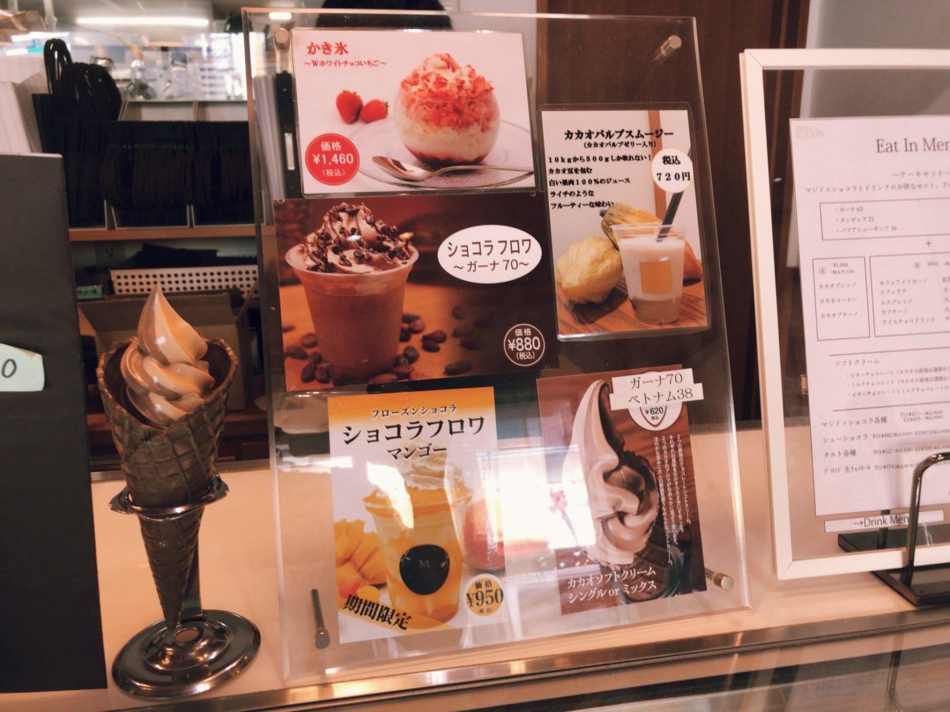 マジドゥショコラ自由が丘本店の外観のソフトクリーム