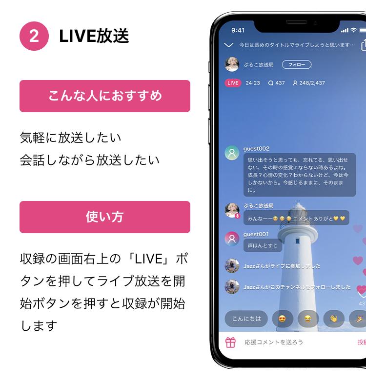 stand.fm(スタンドエフエム)のLIVE放送