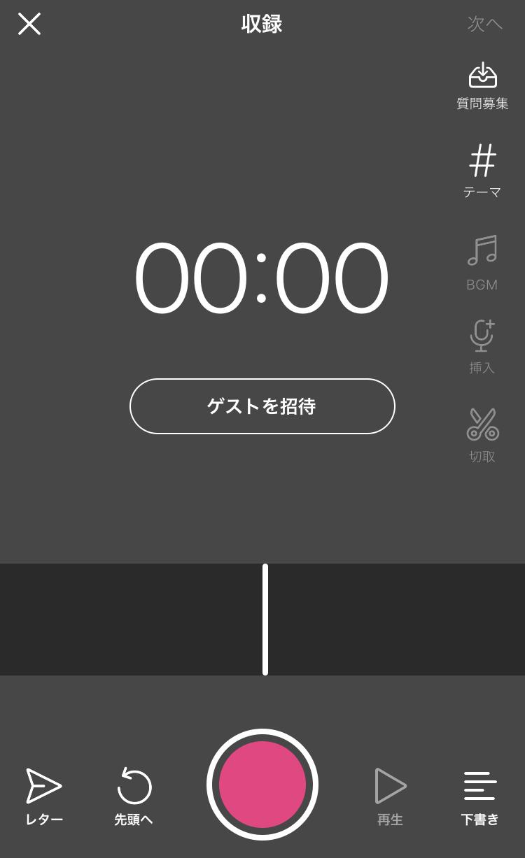 stand.fm(スタンドエフエム)の音声配信画面