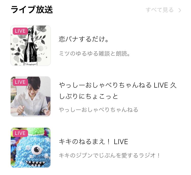 stand.fm(スタンドエフエム)のライブ放送