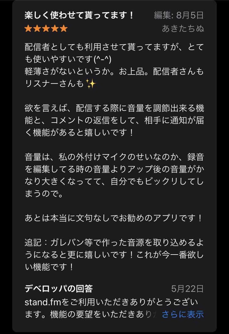 stand.fm(スタンドエフエム)の口コミ・評判
