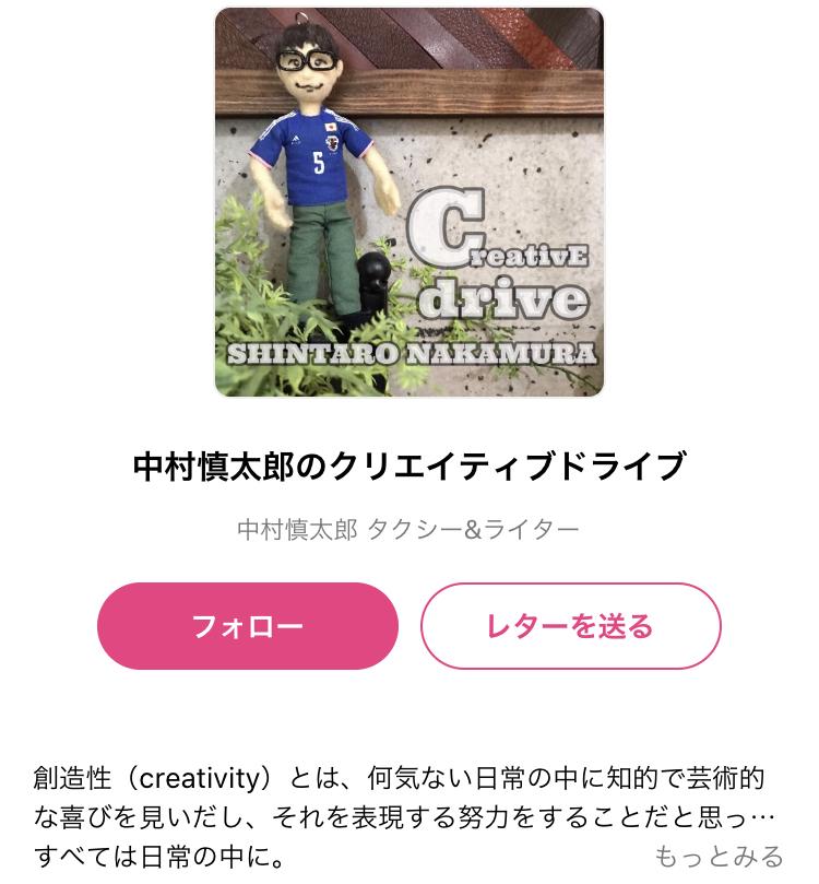 中村慎太郎のクリエイティブドライブ