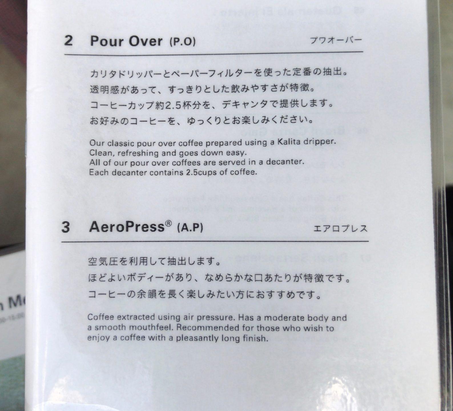 小川珈琲ラボラトリー桜新町のエアロプレスほか