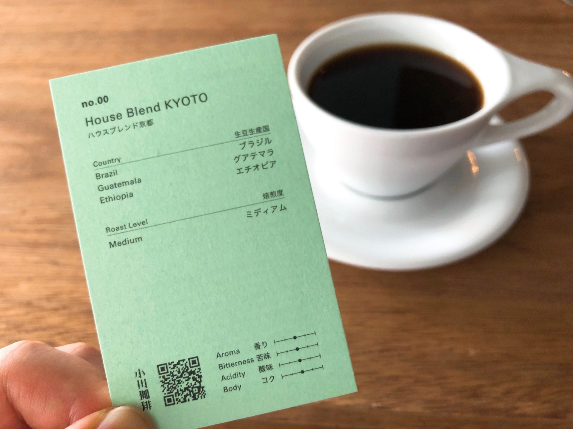 小川珈琲ラボラトリー桜新町のブレンドコーヒー