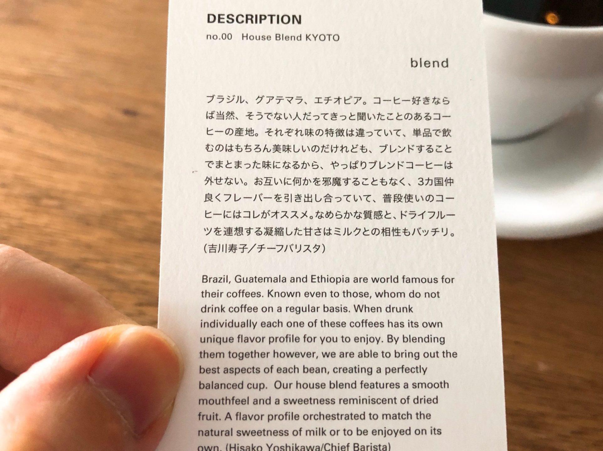 小川珈琲ラボラトリー桜新町のコーヒーの説明