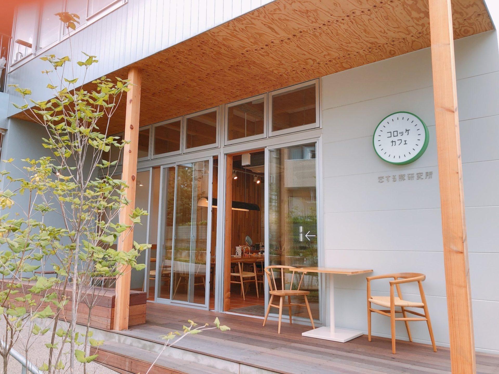 恋する豚研究所・コロッケカフェ下北沢店のテラス席