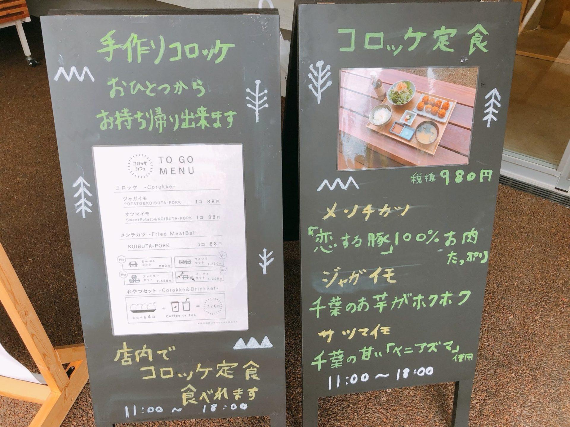 恋する豚研究所・コロッケカフェ下北沢店のメニュー