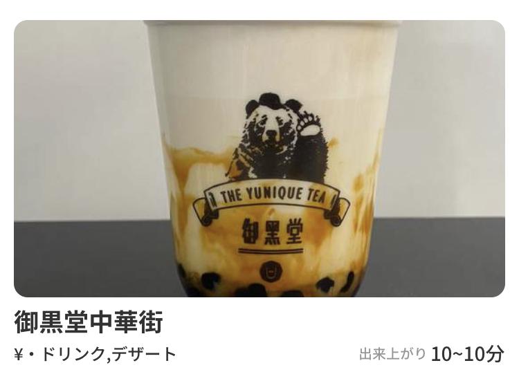"""御黒堂(ごこくどう)横浜中華街店(タピオカ屋)はデリバリーアプリ""""menu""""対応"""