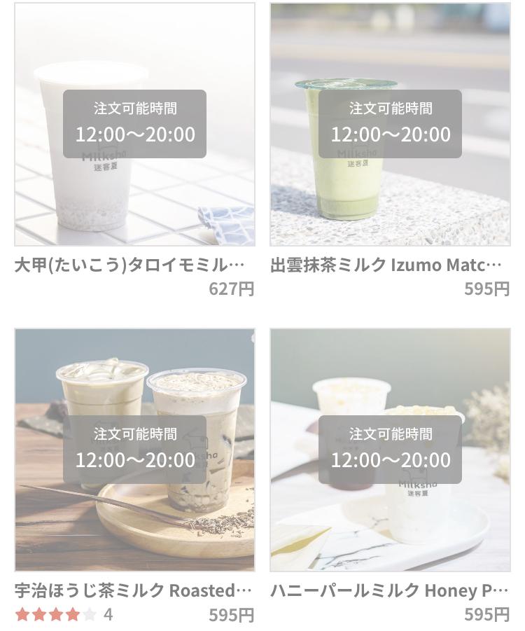 """ミルクシャ 恵比寿店はデリバリーアプリ""""menu""""対応"""