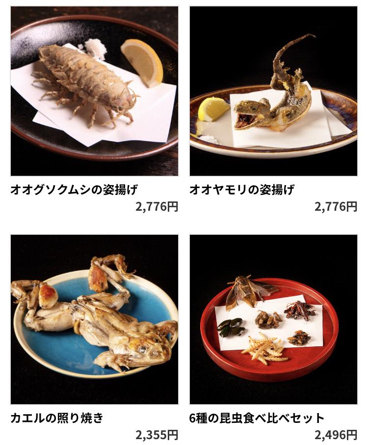 米とサーカス 高田馬場本店のゲテモノメニュー