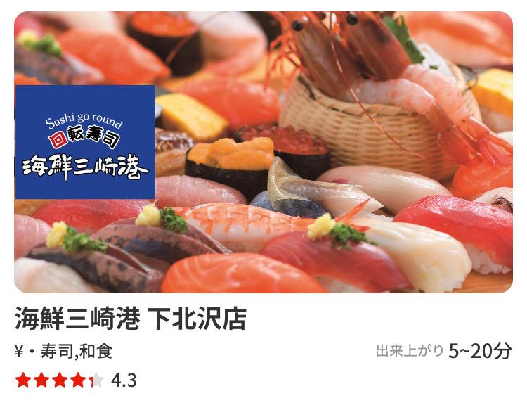 デリバリーアプリmenuメニューの海鮮三崎港下北沢店