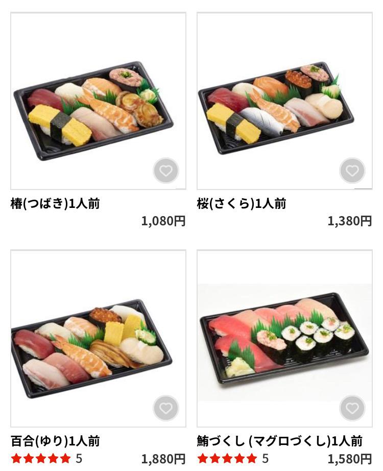 デリバリーアプリmenuメニュー海鮮三崎港のにぎり寿司メニュー