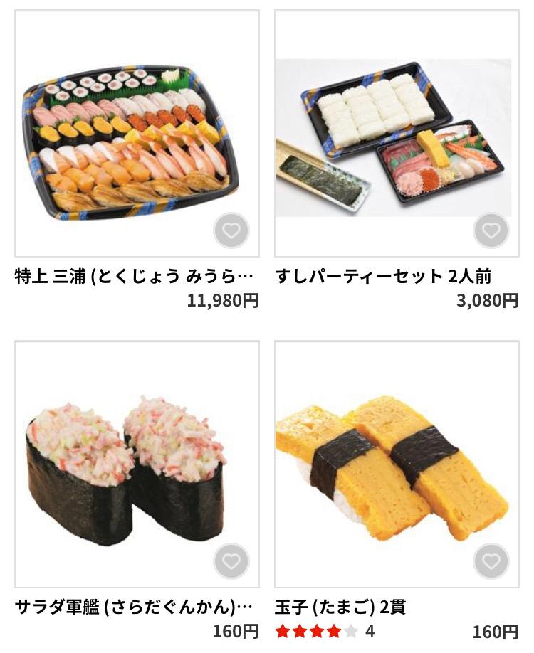 デリバリーアプリmenuメニュー海鮮三崎港のにぎり寿司メニュー すしパーティーセット