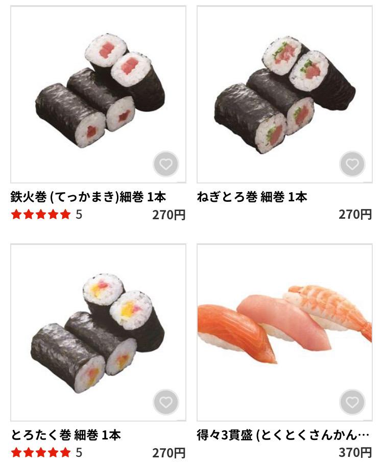 デリバリーアプリmenuメニュー海鮮三崎港のにぎり寿司メニュー 細巻き