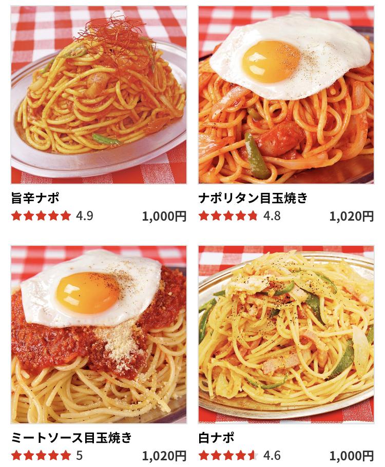 スパゲッティーのパンチョ 池袋店のメニュー