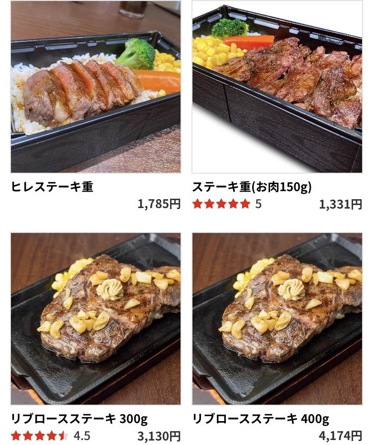 いきなりステーキ 池袋東口店のメニュー