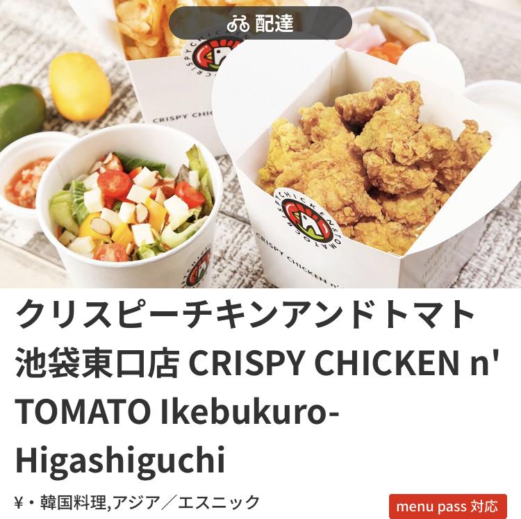 クリスピーチキンアンドトマト 池袋東口店のメニュー