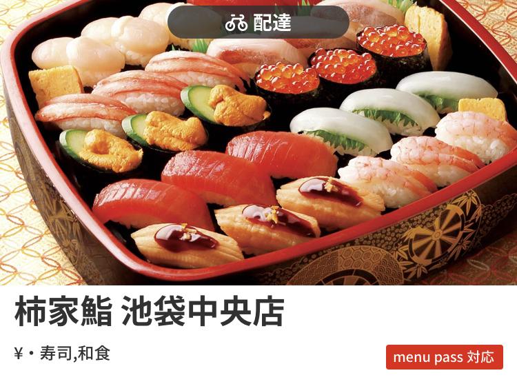 柿家鮨(かきやずし)池袋中央店のメニュー