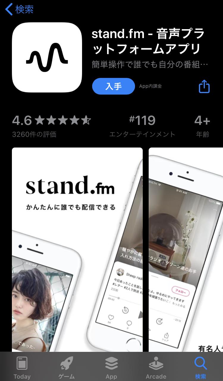 stand.fm(スタンドエフエム)のアプリ画面