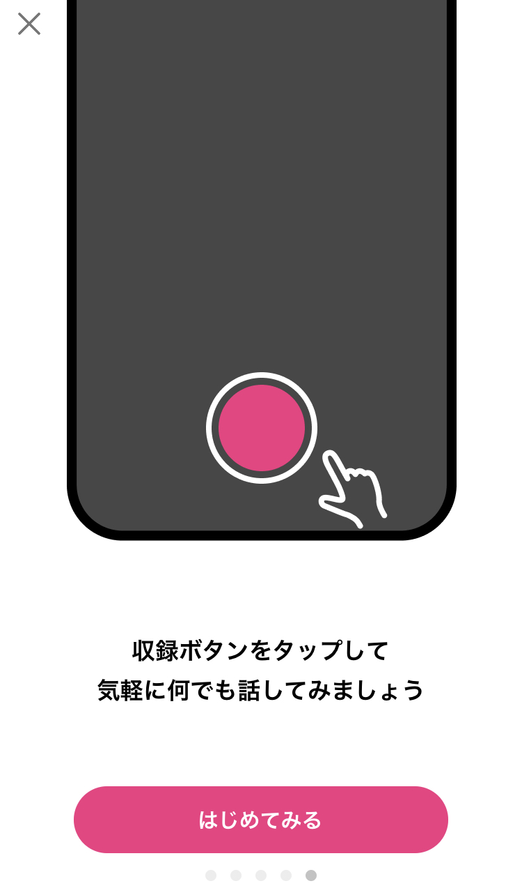 stand.fm(スタンドエフエム)の音声収録チュートリアル