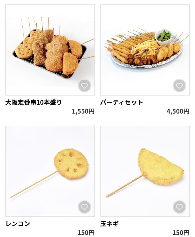 串カツ田中のデリバリーメニュー パーティセット