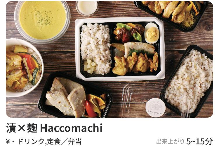 漬×麹 Haccomachi(ハッコマチ)のデリバリー・テイクアウトアプリmenu対応メニュー