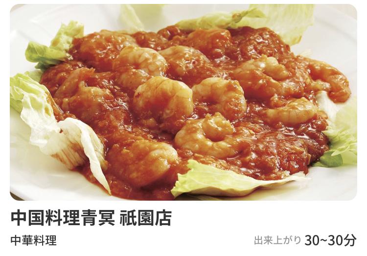 中国料理青冥祇園店のデリバリー・テイクアウトアプリmenu対応メニュー