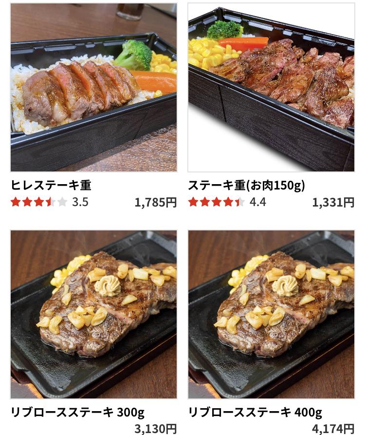 いきなりステーキ梅田堂山店のデリバリー・テイクアウトアプリmenu対応メニュー